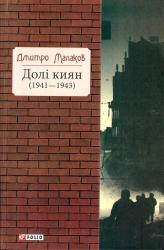 купить: Книга Долі киян (1941-1943)