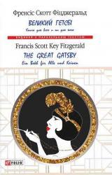 купить: Книга Великий Гетсбі / The Great Gatsby