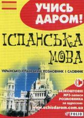 buy: Dictionary Іспанська мова. Українсько-iспанський розмовник і словник