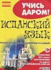 buy: Phrasebook Русско-испанский разговорник и словарь
