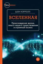 купить: Книга Вселенная. Происхождение жизни, смысл нашего существования и огромный космос