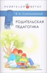 купить: Книга Родительская педагогика