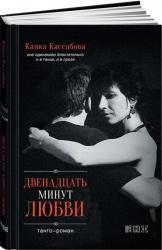 купить: Книга Двенадцать минут любви
