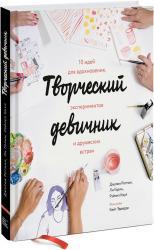 купить: Блокнот Творческий девичник. 10 идей для вдохновения, экспериментов и дружеских встреч
