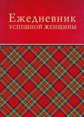 купить: Блокнот Ежедневник успешной женщины, красный