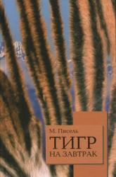 купить: Книга Тигр на завтрак