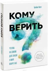купить: Книга Кому верить? Что мы на самом деле знаем о мире вокруг нас