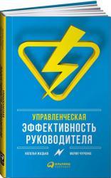 купить: Книга Управленческая эффективность руководителя
