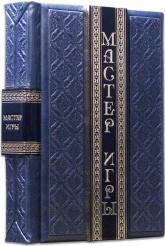 купить: Книга Мастер Игры (кожаный переплет)