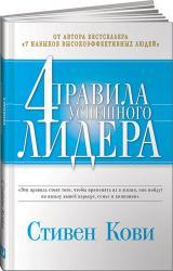 купить: Книга 4 правила успешного лидера