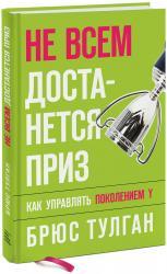 купить: Книга Не всем достанется приз. Как управлять поколением Y
