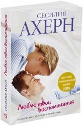 купить: Книга Люблю твои воспоминания