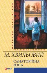 buy: Book Санаторійна зона