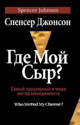 купить: Книга Где мой сыр?