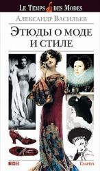 купить: Книга Этюды о моде и стиле