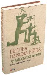 buy: Book Світова гібридна війна. Український фронт