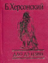 купить: Книга Дао Дэ Цзин