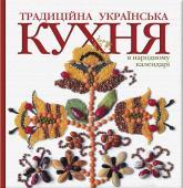 купить: Книга Традиційна українська кухня в народному календарі