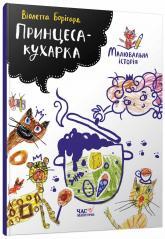 купити: Книга Принцеса-кухарка
