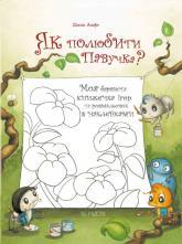 купити: Книга Як полюбити Павучка. Інтерактивний альбом
