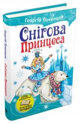 купить: Книга Снігова принцеса