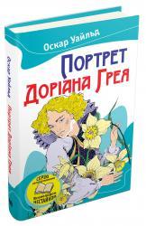 купити: Книга Портрет Доріана Грея