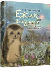 купити: Книга Ежик в тумане