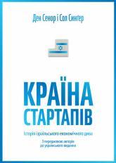 купить: Книга Країна стартапів. Історія ізраїльського економічного дива