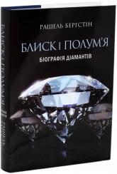 купить: Книга Блиск і полум'я. Біографія діамантів