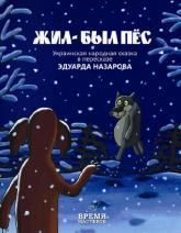 купити: Книга Жил-был пес