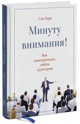 купить: Книга Минуту внимания. Как заинтриговать и увлечь любую аудиторию