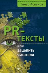 купить: Книга PR-тексты. Как зацепить читателя