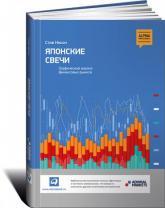 купить: Книга Японские свечи. Графический анализ финансовых рынков