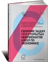 купить: Книга Сборник задач I и II Открытых чемпионатов школ по экономике