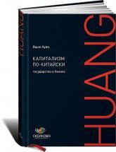 купить: Книга Капитализм по-китайски. Государство и бизнес