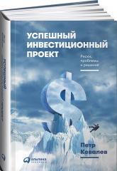 купить: Книга Успешный инвестиционный проект. Риски, проблемы и решения