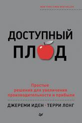 купить: Книга Доступный плод. Простые решения для увеличения производительности и прибыли