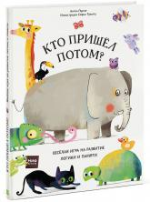 buy: Book - Toy Кто пришел потом?