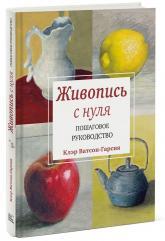 купить: Книга Живопись с нуля. Пошаговое руководство