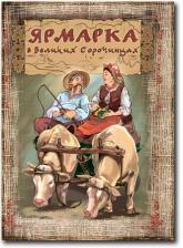 buy: Book Ярмарка в Великих Сорочинцах