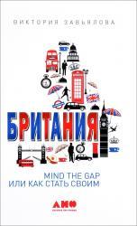 купити: Книга Британия. MIND THE GAP, или Как стать своим