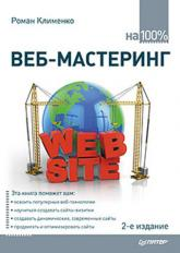 купить: Книга Веб-мастеринг на 100%. 2-е изд.