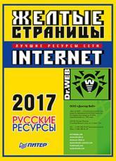 купить: Книга Желтые страницы Internet 2017. Русские ресурсы
