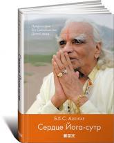 купить: Книга Сердце Йога-сутр