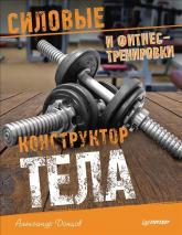купити: Книга Конструктор тела. Силовые и фитнес-тренировки