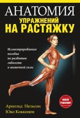 купити: Книга Анатомия упражнений на растяжку (2-е издание)