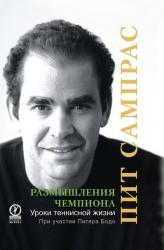 купити: Книга Размышления чемпиона. Уроки теннисной жизни