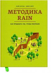купить: Книга Методика RAIN. Как продавать так, чтобы покупали