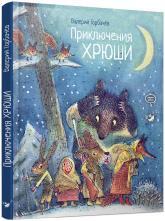 купить: Книга Приключения Хрюши