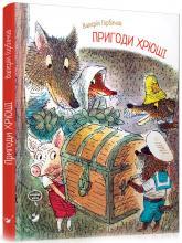 купить: Книга Пригоди Хрюші